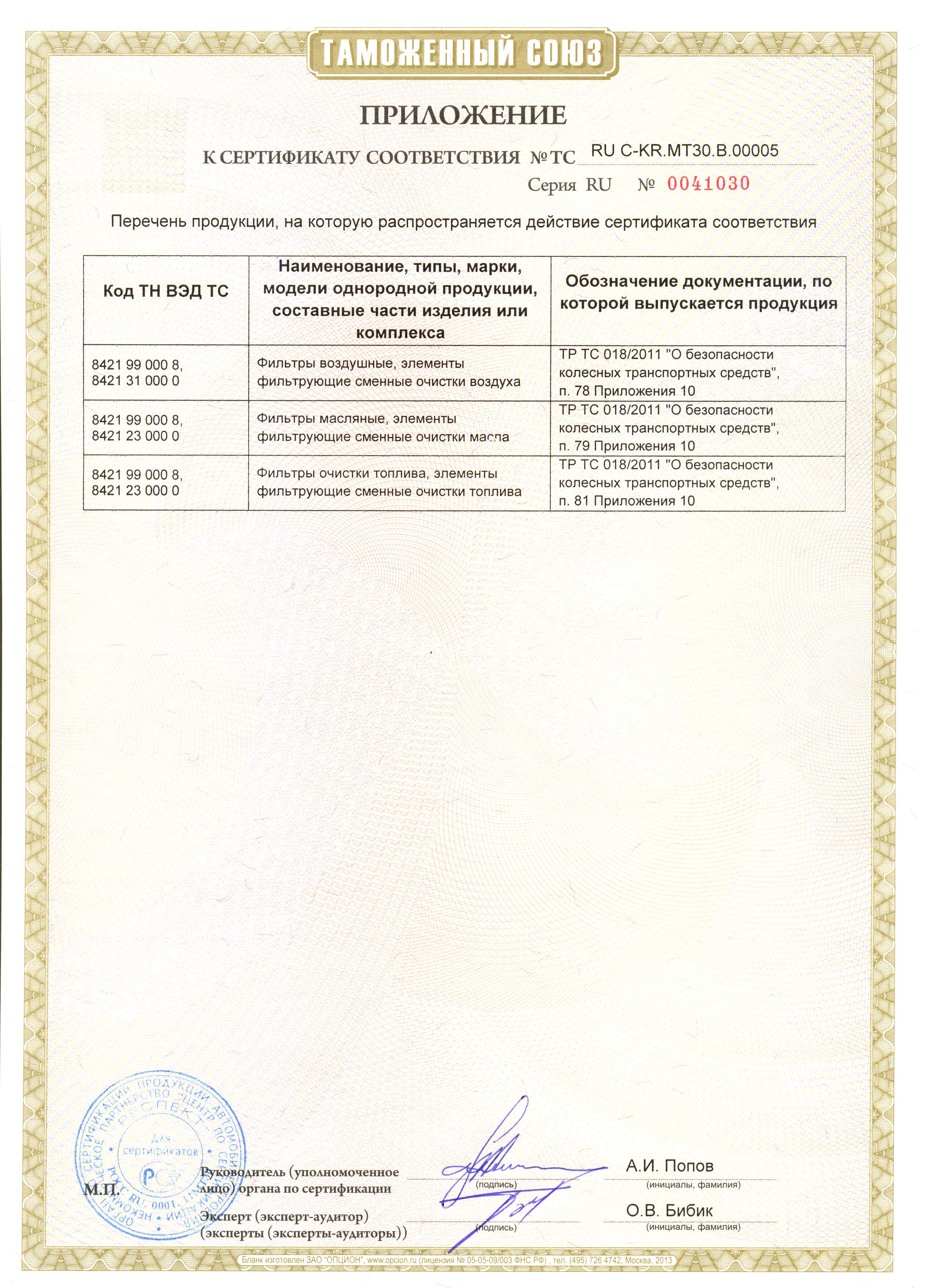 interparts eac certificate sub kr
